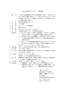 第30回国際武道文化セミナー開催要項(日本語/英語)