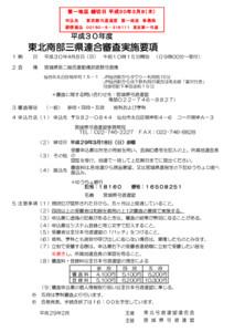 H30年度東北南部三県連合審査実施要項