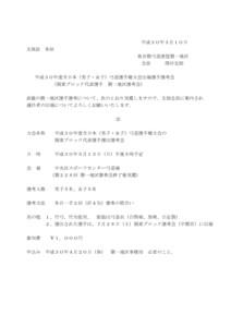平成30年5.13.関東ブロック代表選手選出選考会要項