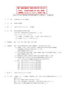 30.8.12.平成30年度【新潟】特別教員臨時中央審査会(実施要項/申込添書/受審者一覧)