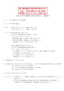 30.9.1_2.平成30年度【福岡】定期中央審査会(実施要項/申込添書/受審者一覧)