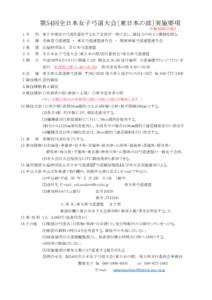 ゼッケン№連絡 (1)