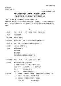平成30年6月10日 講習会ご案内(支部長・称号者) - コピー (1)