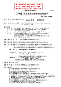 平成30年度【千葉】関東地域連合審査実施要項