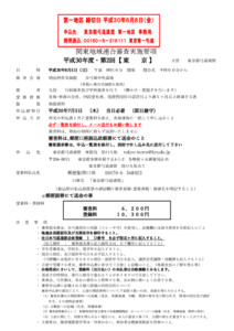 平成30年度・第二回【東京】関東地域連合審査 要項