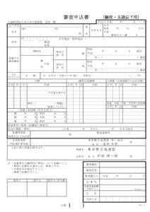 (級位・五段以下用)審査申込書
