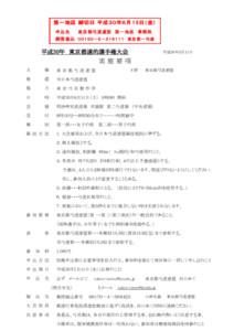 h.30.8.11東京都遠的選手権大会要項