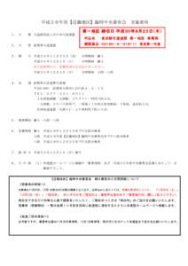 30.11.30_12.1.平成30年度【近畿地区】臨時中央審査会(実施要項/申込添書/受審者一覧)