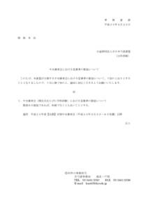 中央審査会における受審者の服装について