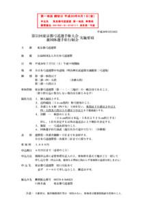 平成30年7月7日 都選手権 要項 - コピー