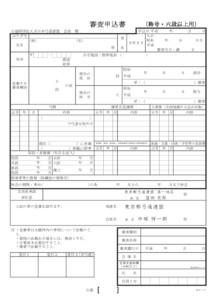 (称号・六段以上用)審査申込書