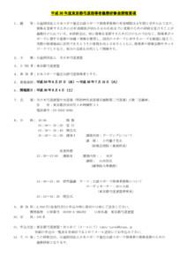 平成30年度東京都弓道指導者義務研修会開催要項 (2)