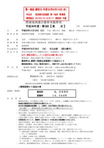 平成30年度・第3回【東京】11.18連合審査要項