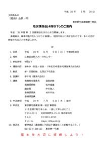 平成30年8月5日講習会ご案内(四段以下)