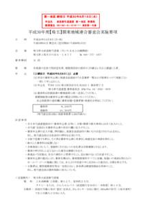 平成30年度【埼玉】関東地域審査会実施要項