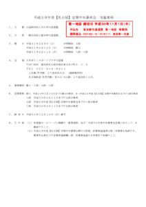 31.2.9_11.平成30年度【名古屋】定期中央審査会(実施要項/申込添書/受審者一覧)