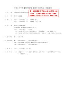 31.3.16_12.平成30年度【四国地区】臨時中央審査会(実施要項/申込添書/受審者一覧)