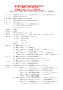 平成30年度(第135回)明治神宮奉納全国弓道大会(実施要項/申込添書/参加者一覧)