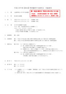 30.12.22_23.平成30年度【東京】特別臨時中央審査会(実施要項/申込添書/受審者一覧) (1)