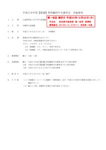 31.3.25.平成30年度【都城】特別臨時中央審査会(実施要項/申込添書/受審者一覧)