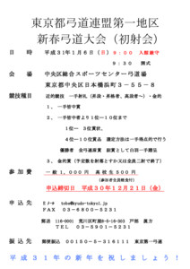 H31新春弓道大会要項