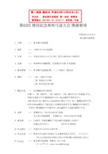 平成31.2.11.第52回建国記念奉祝弓道大会 要項