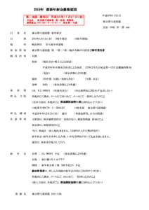 コピー2019.1.4 都連新年射会