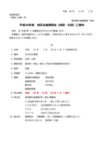 平成30年度講習会ご案内(四・五段) (2)
