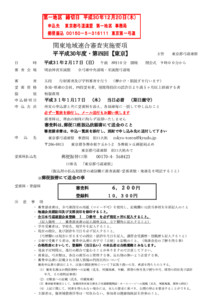 平成30年度・第4回【東京】2.17.連合審査要項 -