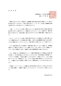 【お知らせ】矢羽等のインターネット取引に関する注意喚起