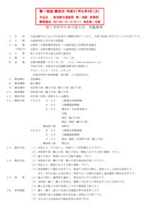 都連・第70回全日本弓道大会(実施要項/申込一覧/申込添書) - コピー