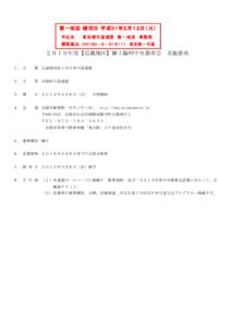 2019年度【近畿地区】錬士臨時中央審査会(実施要項/申込添書/受審者一覧)
