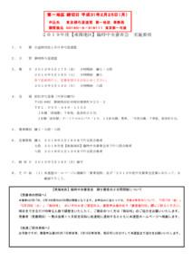 2019年度【東海地区】臨時中央審査会(実施要項/申込添書/受審者一覧) - コピー