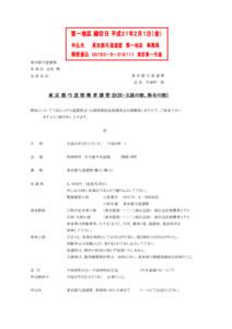 コピー31.3.17東京都指導者講習会要項