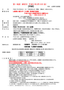 【山梨】関東地域連合審査要項(平成31年度)