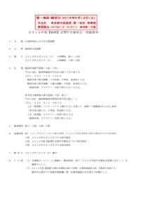 2019年度【福岡】定期中央審査会(実施要項/申込添書/受審者一覧)