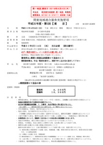 *平成31年度・第1回【東京】連合審査 要項