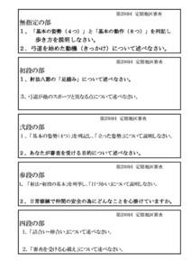 第230回 学科問題()★