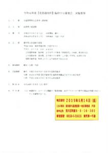 20190907_【北信越地区】臨時中央審査会2