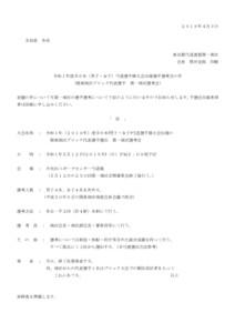 令和元年5月12日本選手権代表選手選考の件