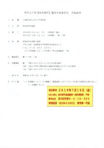 20191012_【東北地区】臨時中央審査会2