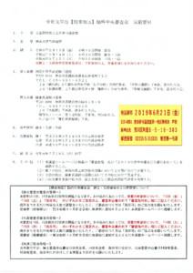 20190913_【関東地区】臨時中央審査会2