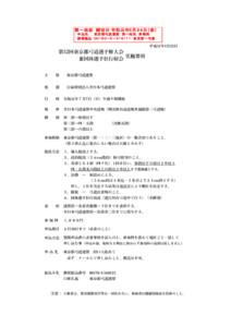 令和元年7.7都選手権大会要項