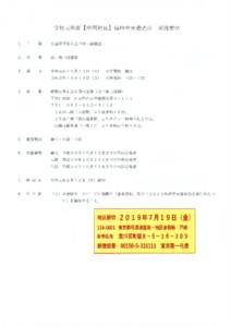 20191012_【中国地区】臨時中央審査会2