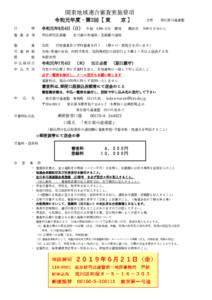 第二回東京連合要項_送付用