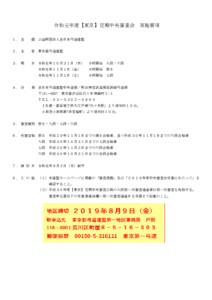 20191031_令和元年度【東京】定期中央審査会(要項一式)