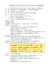 第55回全日本女子弓道大会(東日本の部)実施要項(送付用)