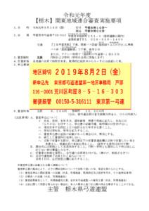 【栃木】関東地域連合審査要項一式