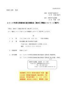 北信越地区連合審査会【飯田】実施要項