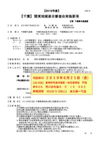 20190728_【千葉】連合審査